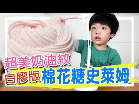 白膠版 - 棉花糖史萊姆   教你讓白膠史萊姆快速成型的方法哦 超軟Q 好療癒 有戳聲 又好拉 BUTTER SLIME cream line slime スライム 슬라임 - 恩恩老師