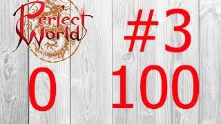 От 0 до 100 #3 | 10-15 Perfect Wolrd