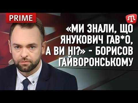 Ми знали, що Янукович гав*о, а ви ні? Борисов - Гайворонському