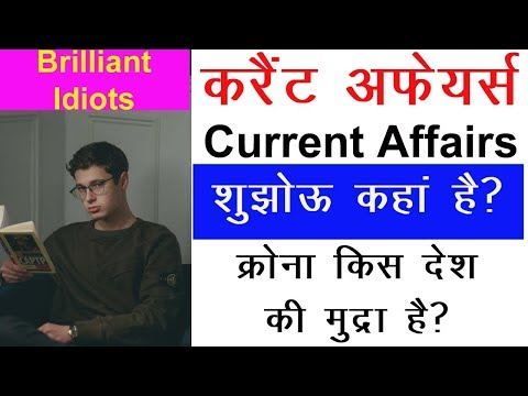 Current Affairs Study Iq || Current Affairs 10 March || General Knowledge Funda || #dose Next