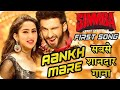 Simmba || First Song || Aankh Mare || Ranveer Singh || Sara Ali Khan || Rohit Shetty