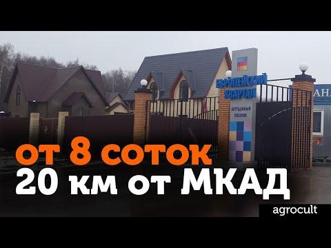 Участки рядом с Москвой. ИЖС. Коттеджный посёлок Европейский квартал, инфраструктура и цены.