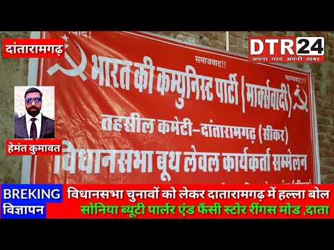 Live कामरेड अमराराम ने दाता से भरी चुनावी हूकार sikar live