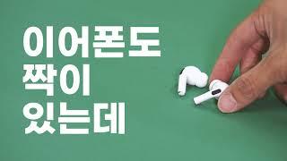 골든브릿지 이어폰편  (맞춤 이상형 필터링 소개팅 어플…