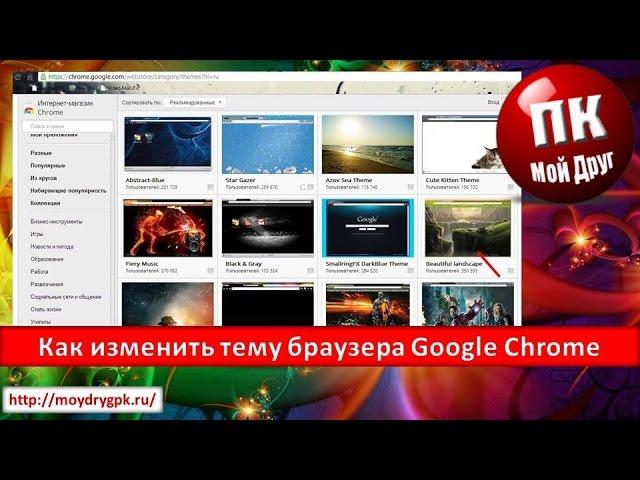 Как изменить тему браузера Google Chrome