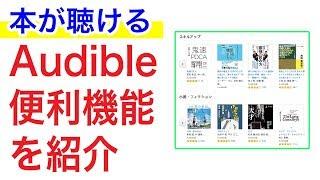 本を聴くサービス Audible(オーディブル)の【超】便利機能スリープタイマーを紹介 thumbnail