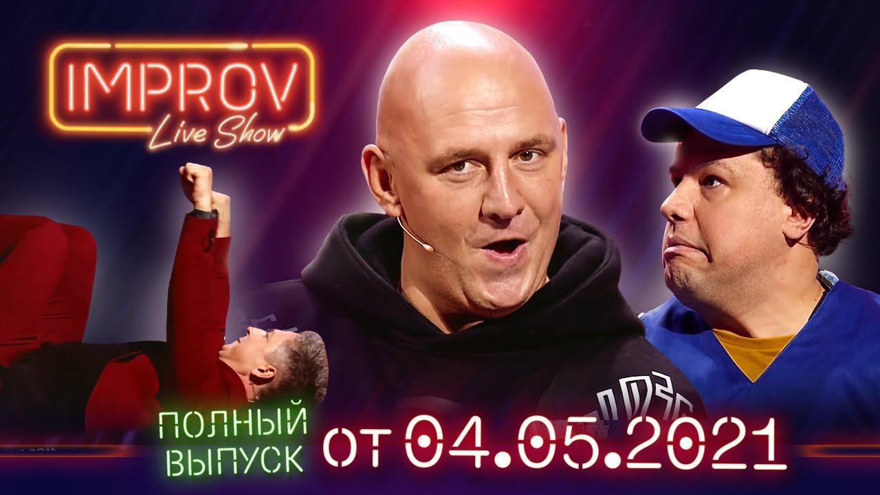 Improv Live Show от 04.05.2021