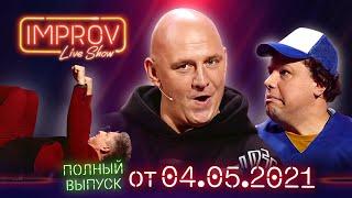 Полный выпуск Improv Live Show от 04 05 2021