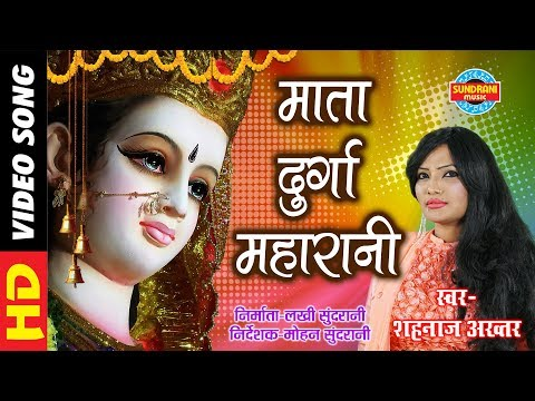 Mata Durga Maharani - माता दुर्गा महारानी   Maiya La Kaise Manavav   Shahnaz Akhtar