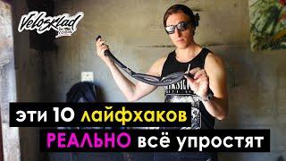 ТОП 10 ЛАЙФХАКОВ для Велосипеда которые упростят жизнь