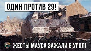 ШОК! ОДИН ПРОТИВ 29!!! МАУСА ЗАЖАЛИ В УГОЛ ТОЛПОЙ, ЗАГНАНЫЙ ЗВЕРЬ ОПАСЕН ВДВОЙНЕ!