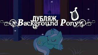 Фоновая Пони - Предисловие / Background Pony [ДУБЛЯЖ]