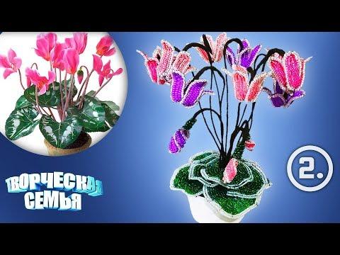 """Цветы из бисера """"ЦИКЛАМЕНЫ"""" № 2 цветы — Бисероплетение Мастер класс ✔️Beaded flowers"""