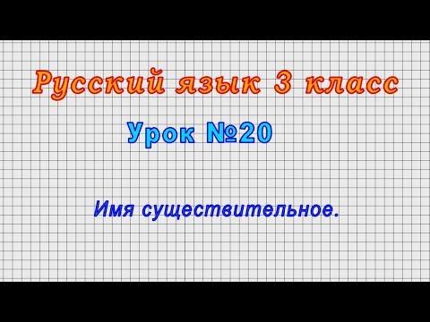 Имя существительное русский язык 3 класс видеоуроки