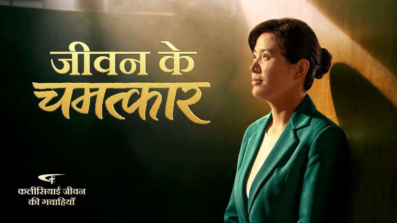 2020 Hindi Christian Testimony Video | जीवन के चमत्कार