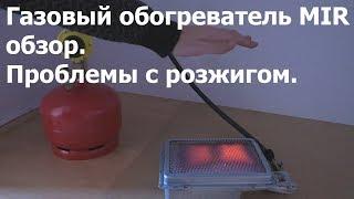 MIR газовый обогреватель инфракрасного излучения, обзор