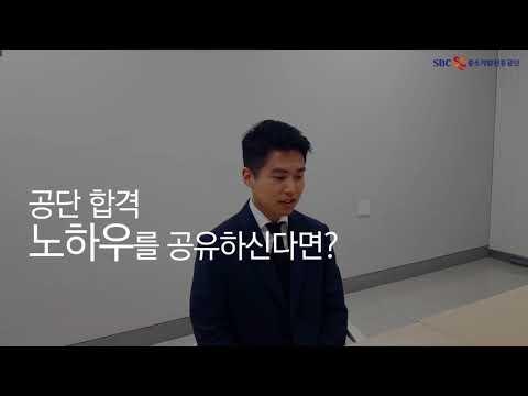 [중진공뉴스] 소개합니다, 월간 신입-즈 ! 중진공 66기 신입사원 인터뷰
