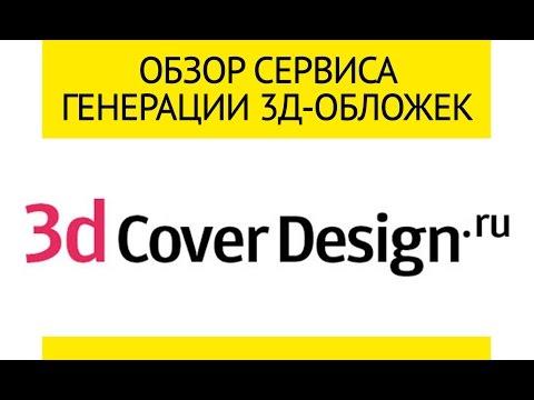 3D Blu-ray обложки - Covers -