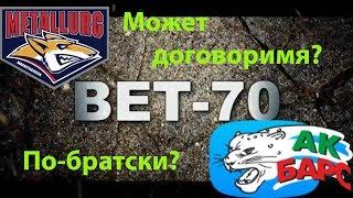 Прогноз на матч Металлург  Магнитогорск - АК Барс