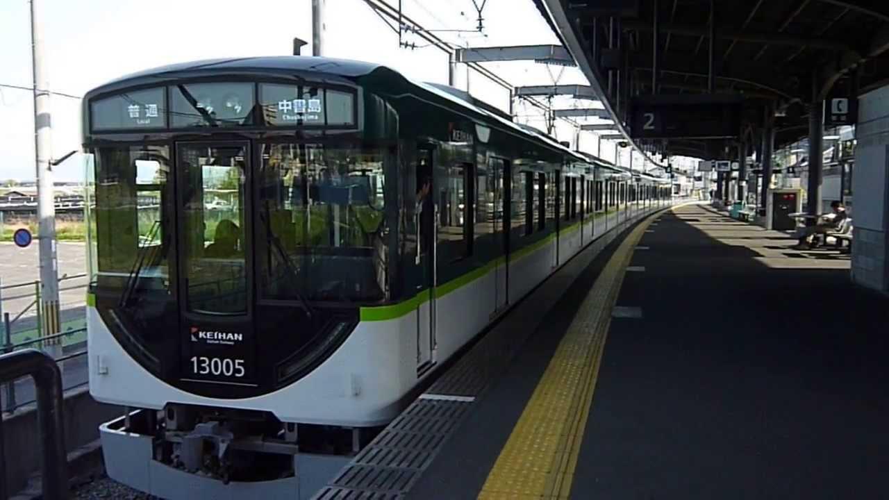 宇治駅2番線発車メロディ・京阪13000系普通中書島行き - YouTube