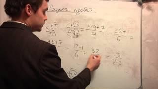 6 класс математика. Смешанные числа разность. ч 2