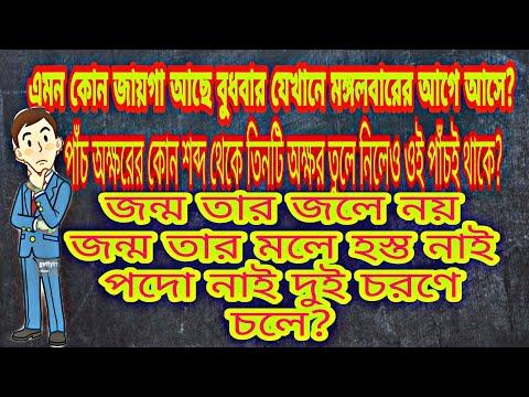 googly questions bangla - Myhiton
