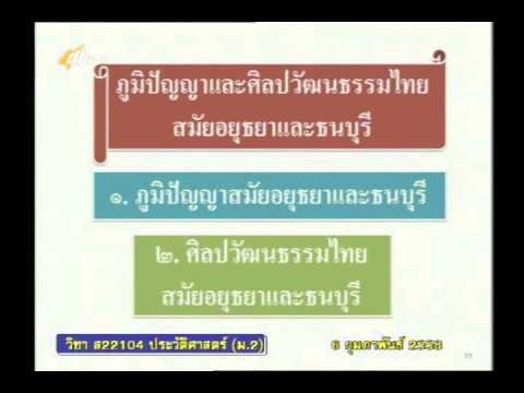 050B+8060258+ป+ภูมิปัญญาและศิลปวัฒนธรรมไทยสมัยอยุธยาและธนบุรี+socm2+dl57t2