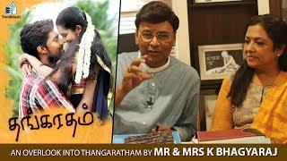 An overlook into Thangaratham by Mr & Mrs K Bhagyaraj | Vettrii, Adithi | Trend Music