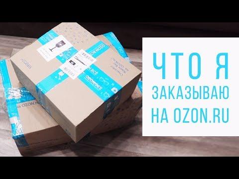 Что я заказываю на ОЗОНе OZON.RU | Моя первая распаковка на канале