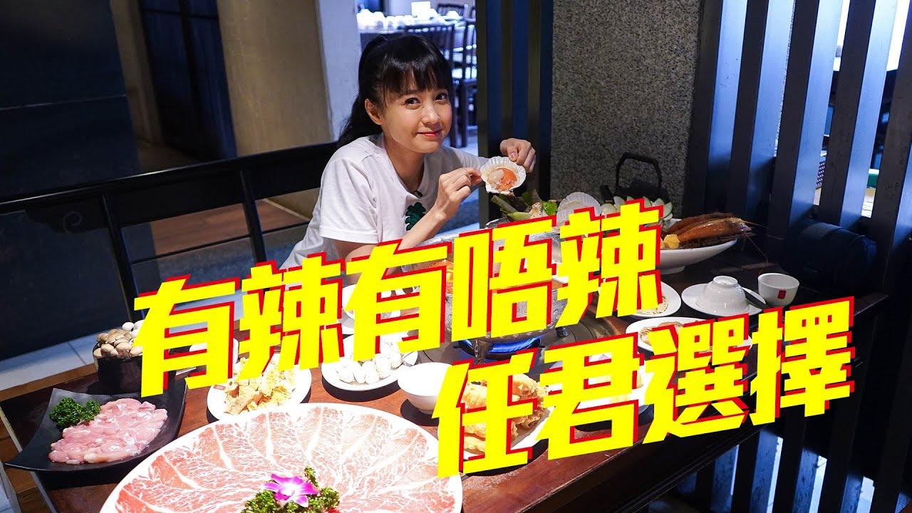 糖妹《臺北食玩買》EP15 有辣有唔辣 任君選擇 - YouTube