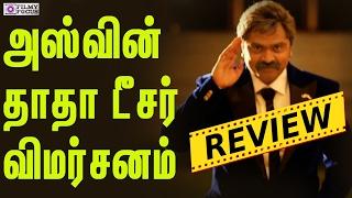 அஸ்வின் தாதா டீசர் விமர்சனம் | AAA movie teaser review | Ashwin Thatha Preview Teaser review | STR,