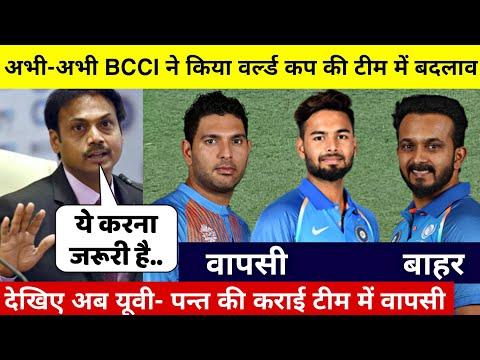 देखे,अचानक BCCI ने लिया होश उड़ाने वाला फैसला,Yuvraj Singh भी खेलेंगे वर्ल्डकप,वजह जान होश उड़ जायेंगे