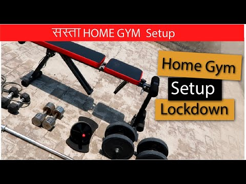 Home Gym Setup For Lockdown | Home Gym Setup At Lowest Price In India [in Hindi]
