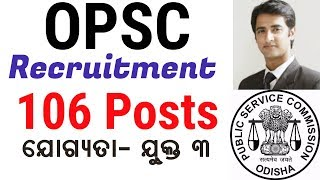 Odisha Public Service Commission Recruitment 2018 | Quaalification any degree