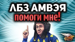 ЛБЗ Амвэя921 - Помоги мне победить