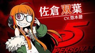 11/29発売!!【PQ2】佐倉双葉(CV.悠木碧) thumbnail