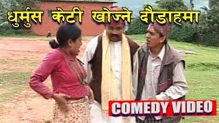 धुर्मुस केटी खोज्ने दौडाह मा | Comedy Video | Sita Ram Kattel (Dhurmus)