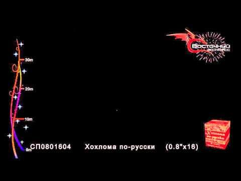 Хохлома по русски СП08016042 www.salut-vl.ru
