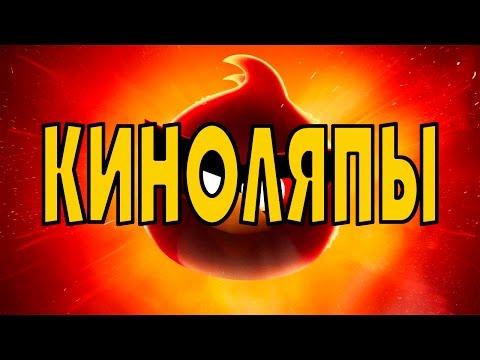 МУЛЬТФИЛЬМ НЕ ДЛЯ ДЕТЕЙ - ANGRY BIRDS В КИНО (ОБЗОР)