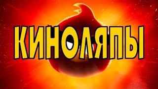 КИНО ЛЯПЫ ЗЛЫЕ ПТИЧКИ / ANGRY BIRDS В КИНО / ЭНГРИ БЕРДС