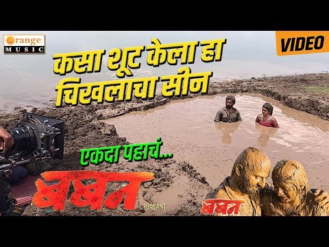 Baban Marathi Movie Making Video | Bhaurao Karhade I Bhausaheb Shinde I Gayatri Jadhav -Orange Music