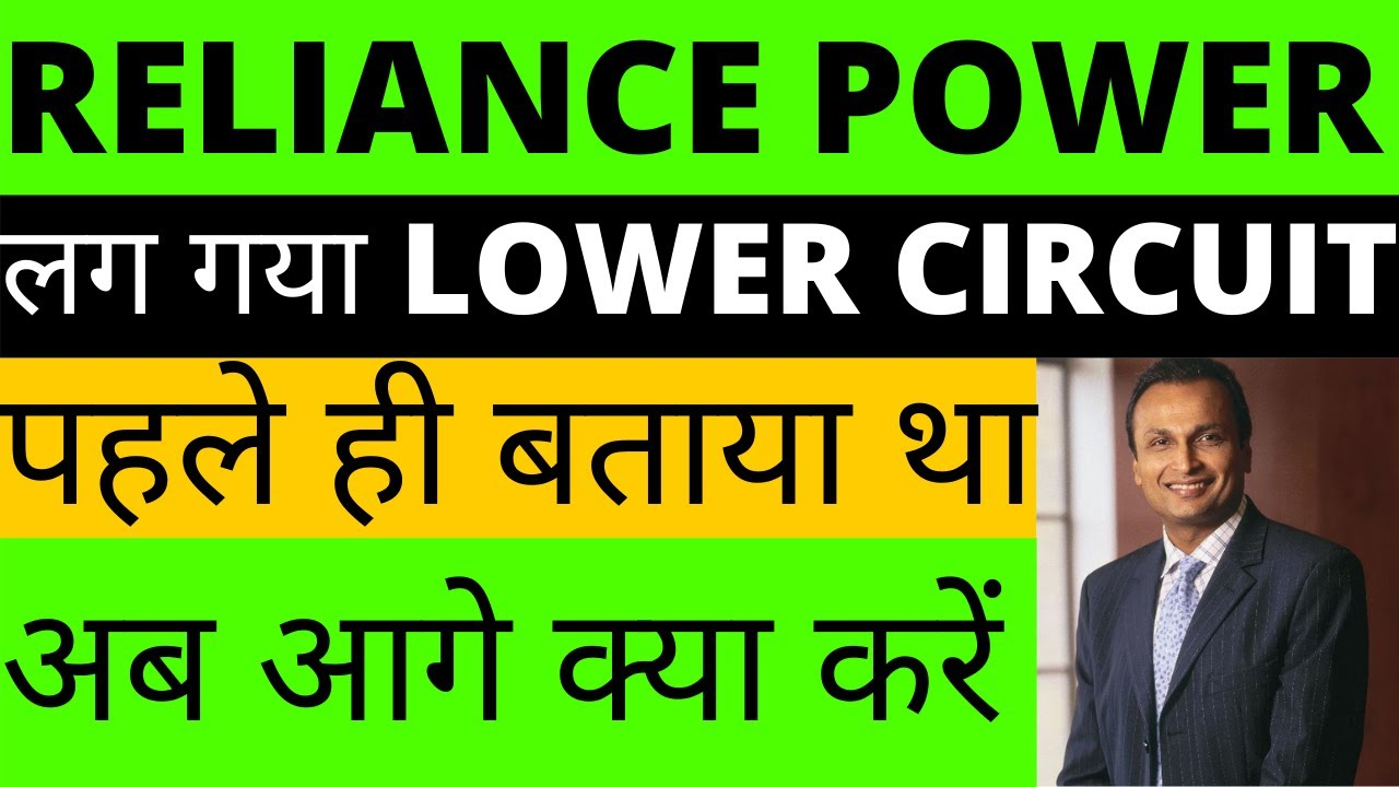 Download Reliance Power Latest News| Reliance Power Lower Circuit| R power News| #Rpower #RpowerLowerCircuit