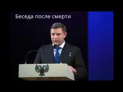 Александр Захарченко Новая