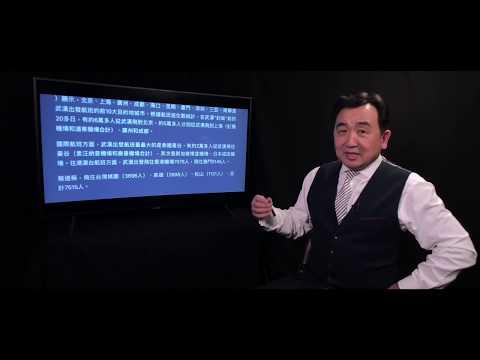 《石涛聚焦》「武汉市长嘴下的500万人」出逃何处?