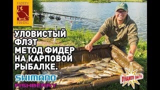 Уловистый флэт метод фидер на карповой рыбалке.