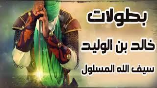 خالد بن الوليد رضي الله عنه.