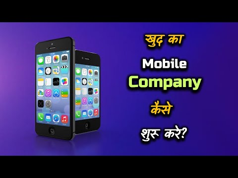 How to Start an Own Mobile Company? – [Hindi] – Quick Support