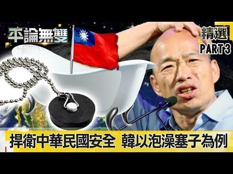 捍衛中華民國安全 韓國瑜以「泡澡塞子」為例 key man是誰很重要!《平論無雙》精華篇 2019.06.25-3