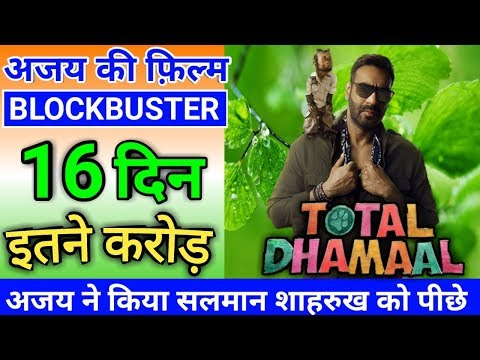 Total Dhamaal 16 Day Box Office Collection ।। Total Dhamaal 16th Day Collection ।। Ajay Devgan the 2