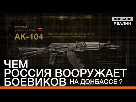 Чем Россия вооружает боевиков на Донбассе? | «Донбасc.Реалии»